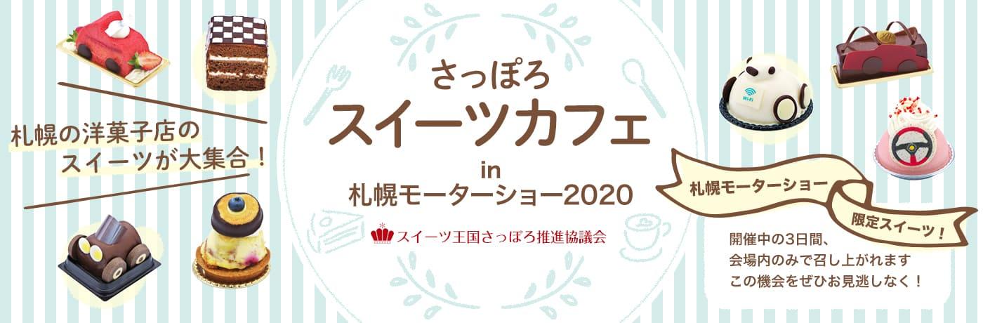 さっぽろスイーツカフェin札幌モーターショー2020 札幌の洋菓子店のスイーツが大集合!札幌モーターショー限定スイーツを開催中の3日間、会場内のみで召し上がれます。